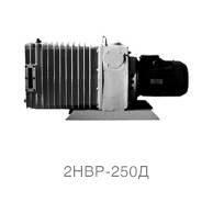Вакуумный насос 2НВР-250Д