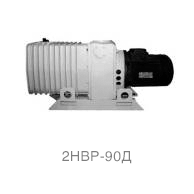 Вакуумный насос 2НВР-90Д