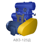 Вакуумный насос АВЗ-125Д