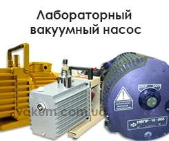 Лабораторный насос типа НВР, ВВН и АВЗ