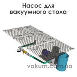 Насос для вакуумного стола
